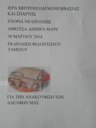 30.3.2014_Εκδήλωση Φιλοπτώχου Νεάπολης_1