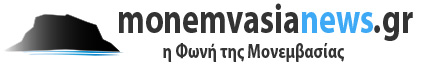 monemvasianews.gr