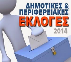 17.5.2014_Πως θα ψηφίσουμε την Κυριακή
