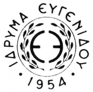 23.5.2014_Ίδρυμα Ευγενίδου Εννέα υποτροφίες για διπλωματούχους του ΕΜΠ
