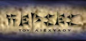 15.6.2014_Αντιπολεμικοί «Πέρσες» σε μεγάλη περιοδεία