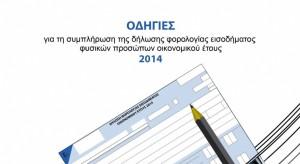 27.6.2014_Φορολικές δηλώσεις παράταση