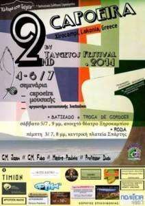 2.7.2014_2ο φεστιβάλ capoeira Ξηροκάμπι Λακωνίας
