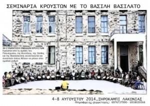 29.7.2014_Συνάντηση Σεμινάρια κρουστών στο Ξηροκάμπι