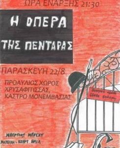 20.8.2014_Η Όπερα της Πεντάρας_Αφίσα