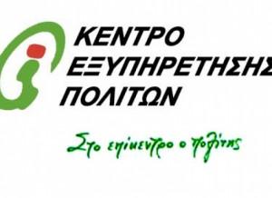 22.8.2014_Οι νέες διαδικασίες που ολοκληρώνονται μέσω ΚΕΠ