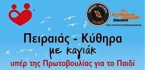 9.8.2014_Πειραιάς-Κύθηρα με καγιάκ υπέρ της Πρωτοβουλίας για το παιδί_2