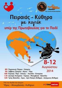 9.8.2014_Πειραιάς-Κύθηρα με καγιάκ υπέρ της Πρωτοβουλίας για το παιδί_3