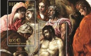 16.9.2014_Αναμνηστική σειρά γραμματοσήμων αφιερωμένη στον «Ελ Γκρέκο»