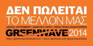 18.9.2014_Θεσσαλονίκη  GreenWave Festival από 18 ως 21 Σεπτεμβρίου