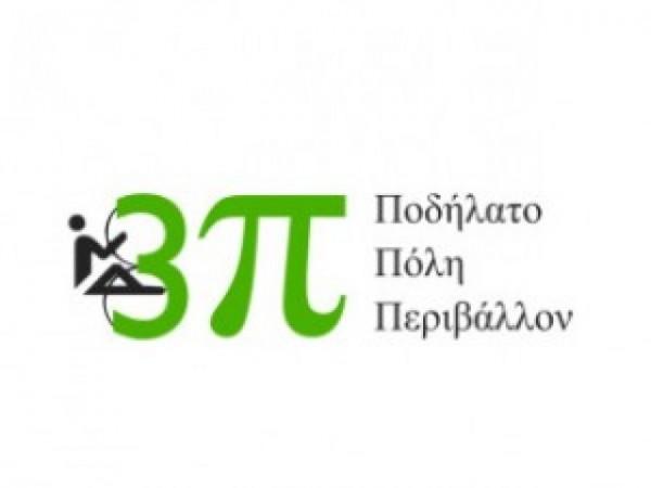 19.9.2014_Ποδηλατοπορεία στην Σπάρτη