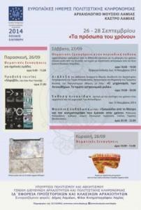 24.9.2014_Ευρωπαϊκές ημέρες πολιτιστικής κληρονομιάς