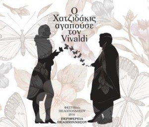 29.4.2014_Ο Χατζιδάκις θα αγαπήσει τον Vivaldi στη Λακωνία_1