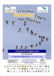 29.9.2014_Ευρωπαική γιορτή πουλιών 2014