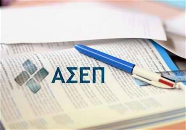 3.9.2014_ΑΣΕΠ έξι διαγωνισμοί για 2.526 θέσεις εργασίας στο Δημόσιο