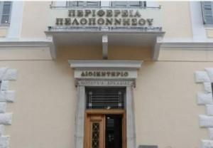 8.9.2014_Πρώτη συνεδρίαση Περιφερειακού Συμβουλίου Πελοποννήσου