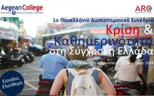 10.10.2014_To 1o Διεπιστημονικό Συνέδριο για την καθημερινότητα της κρίσης στο Aegean College