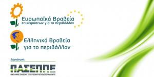 2.10.2014_Ελληνικά Βραβεία για το Περιβάλλον  ποιες επιχειρήσεις διακρίθηκαν