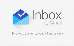 24.10.2014_Inbox η Google επαναπροσεγγίζει το email