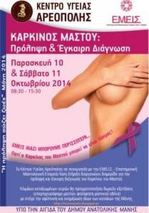 7.10.2014_Η πρόληψη του καρκίνου του μαστού στη Μάνη