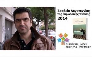 8.10.2014_Ελληνικό χρώμα στα βραβεία λογοτεχνίας της Ευρωπαϊκής Ένωσης