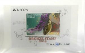 9.10.2014_Ελληνική διάκριση στον πανευρωπαϊκό διαγωνισμό γραμματοσήμου