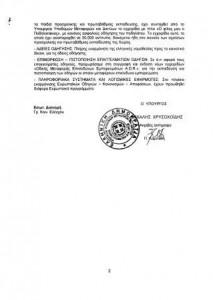 1.11.2014_Τον Μάρτιο του 2014 η παράδοση του αυτοκινητόδρομου Λεύκτρου-Σπάρτης_2