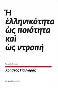 19.11.2014_Η ελληνικότητα ως ποιότητα  και ως ντροπή