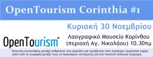 24.11.2014_1ο Open Tourism Corinthia