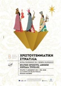 10.12.2014_Χριστουγεννιάτικο Φεστιβάλ Πελοποννήσου στην Τρίπολη
