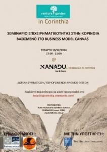 2.12.2014_Το VentureGarden έρχεται στην Κορινθία για την υποστήριξη της επιχειρηματικότητας_1