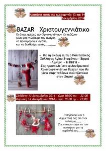 8.12.2014_Χριστουγεννιάτικο Bazar