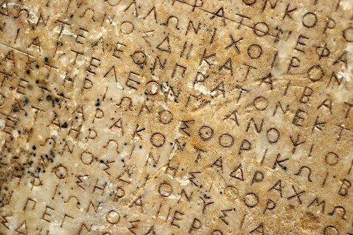 12.1.2014_Ελένη Σαραντίτη_Το μεγαλείο της Ελληνικής Γλώσσας