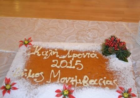 19.1.2015_Την πίτα τους έκοψαν οι υπάλληλοι του Δήμου Μονεμβασίας_2