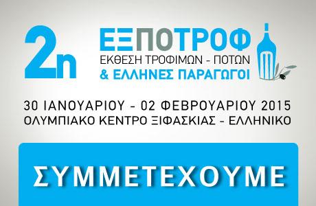 22.1.2015_2η ΕΞΠΟΤΡΟΦ - Το μεγαλύτερο γεγονός για τα ελληνικά τρόφιμα και ποτά