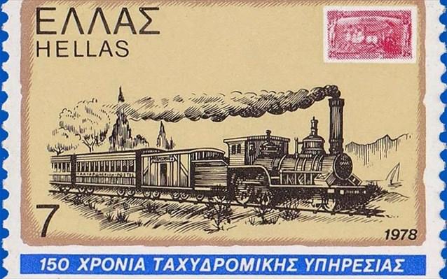 14.2.2015_Αναμνηστική σειρά γραμματοσήμων