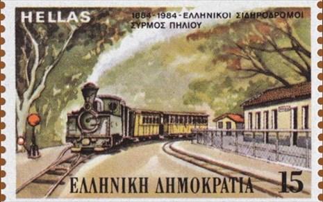 14.2.2015_Αναμνηστική σειρά γραμματοσήμων_