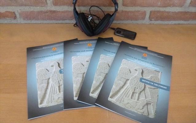 1.3.2015_Αγγίξτε και γνωρίστε το Μουσείο Βυζαντινού Πολιτισμού_
