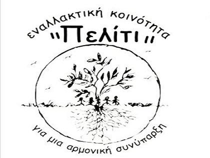 12.3.2015_Εναλλακτική κοινότητα Πελίτι