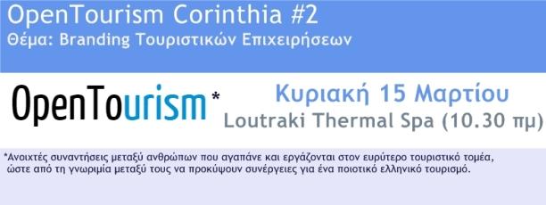 12.3.2015_2ο OpenTourism Corinthia - Branding Τουριστικών Επιχειρήσεων