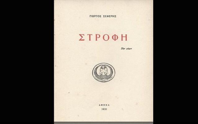 2.3.2015_Στο σφυρί η πρώτη ποιητική συλλογή του Γιώργου Σεφέρη