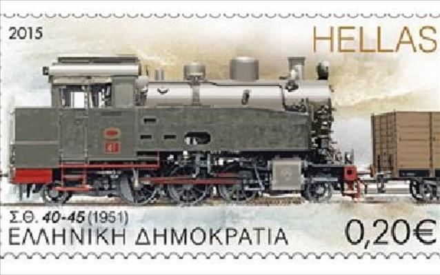 29.3.2015_Οι «Σιδηρόδρομοι της Ελλάδας» ταξιδεύουν με γραμματόσημα