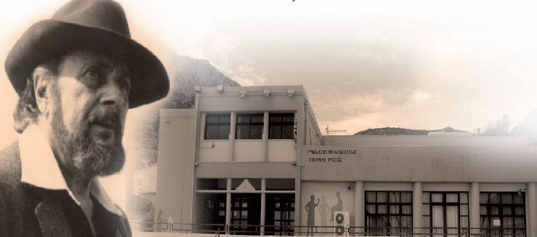 30.3.2015_Ο Γιάννης Ρίτσος δίνει το όνομά του στο Γυμνάσιο Μονεμβασίας