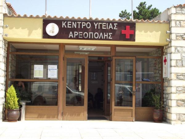 22.4.2015_Τιμητική διάκριση για το Κέντρο Υγείας Αρεόπολης