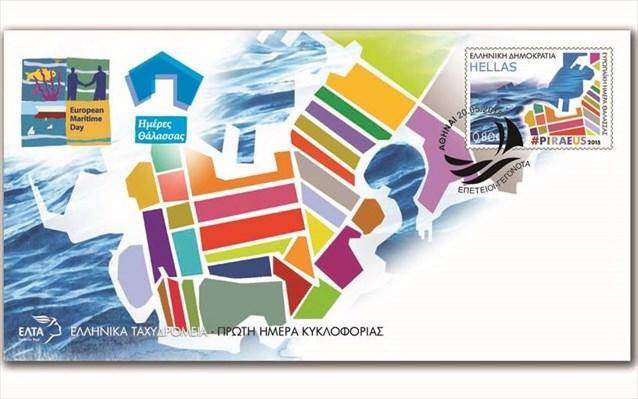 21.5.2015_Συλλεκτικό γραμματόσημο _1