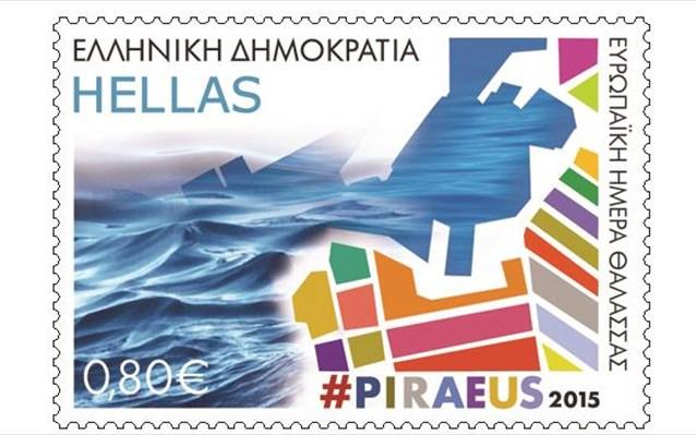 21.5.2015_Συλλεκτικό γραμματόσημο