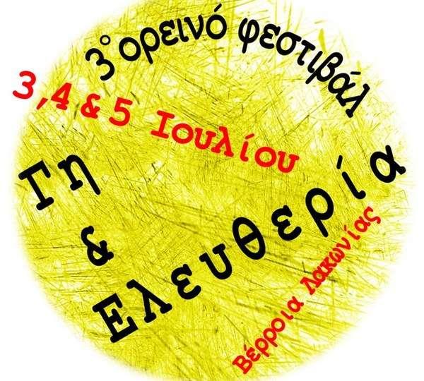 29.6.2015_3ο Ορεινό Φεστιβάλ «Γη και Ελευθερία» στα Βέρροια Λακωνίας
