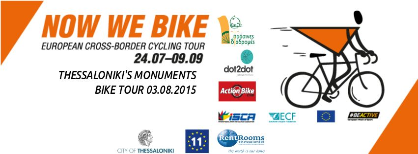 30.7.2015_NowWeBike -  Ευρωπαϊκή διασυνοριακή ποδηλατική περιοδεία