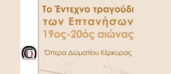 16.9.2015_Αξιόλογες μουσικές εκδηλώσεις από την Όπερα Δωματίου Κέρκυρας_1