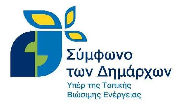 7.9.2015_Το Σύμφωνο των Δημάρχων και τα οφέλη του για τους πολίτες της Κορινθίας